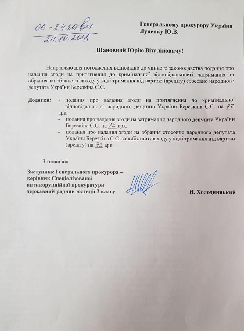 Холодницький передав Луценку подання на нардепа Березкіна