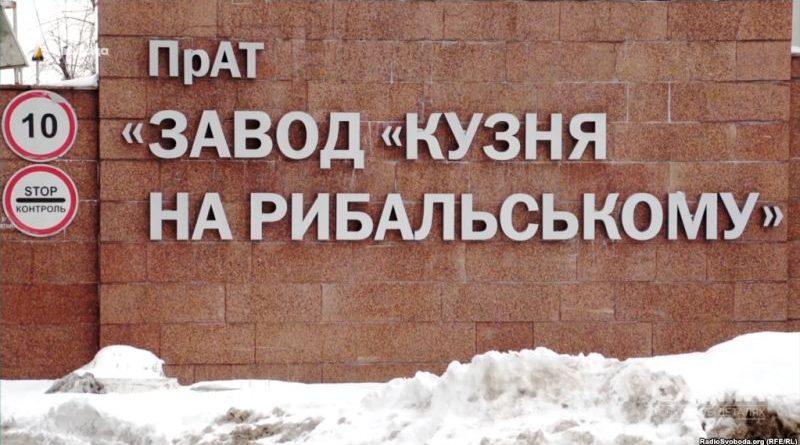 """АМКУ надав дозвіл Сергію Тігіпку на придбання понад 50% акцій ПрАТ """"Завод"""" Кузня на Рибальському"""""""
