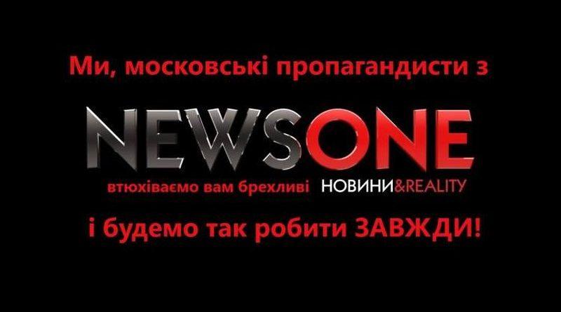 NewsOne висновків не робить