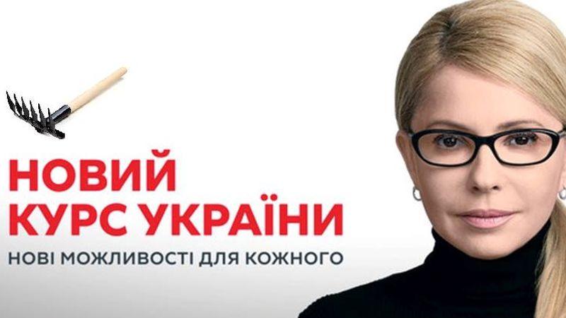 Виражи «Нового курса» Тимошенко