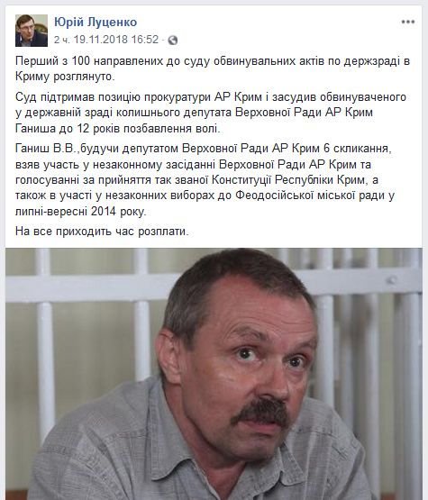 Кримського екс-депутата Ганиша засудили на 12 років за держзраду