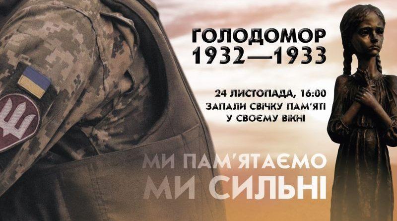 Звернення Президента до українського народу та українців у світі у зв'язку з Днем пам'яті жертв голодоморів