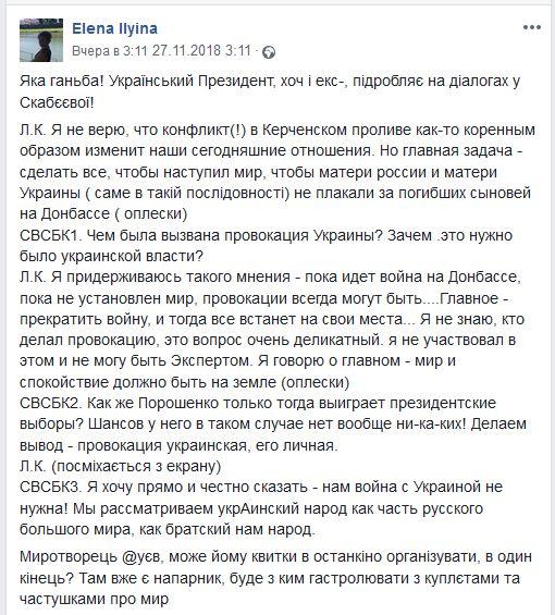Миротворець Кравчук
