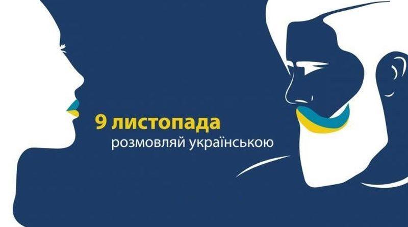 Вітання Президента з нагоди Дня української писемності та мови