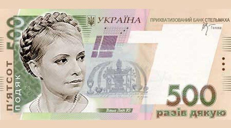 Откуда деньги, Юль?!
