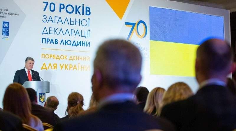 Виступ Президента на Форумі «70 років Загальній декларації прав людини: порядок денний для України» (фото, відео)