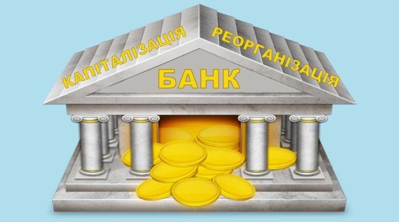 Нацбанк запроваджує новий інструмент капіталізації банків