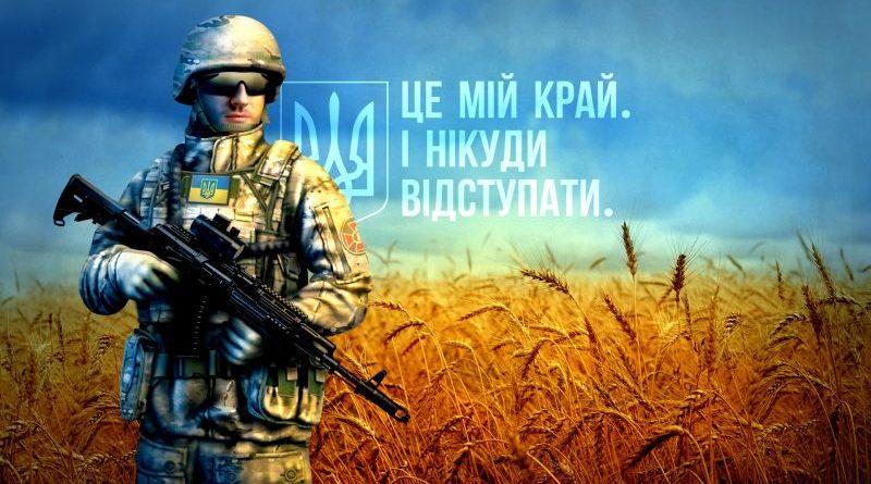 Зі святом, Українська Арміє!