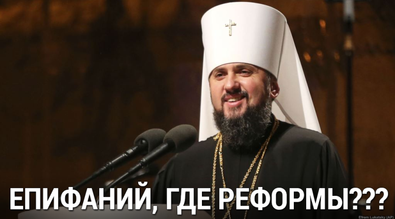 Где был кандидатник в день создания Украинской Православной Церкви?
