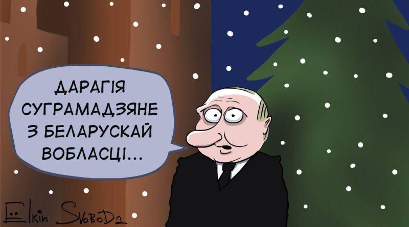 Путин на наших глазах захватывает Беларусь