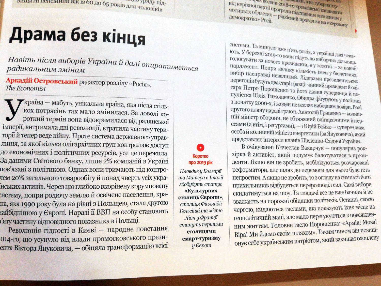 Порохоботы из The Economist констатировали очевидное