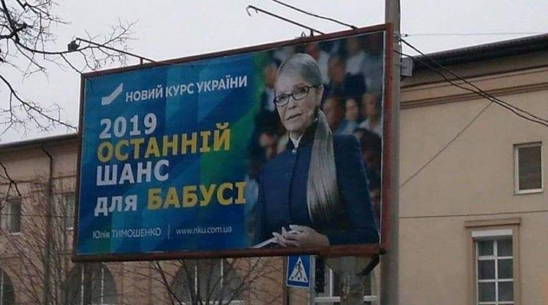 Коммунизм по-тимошенковски