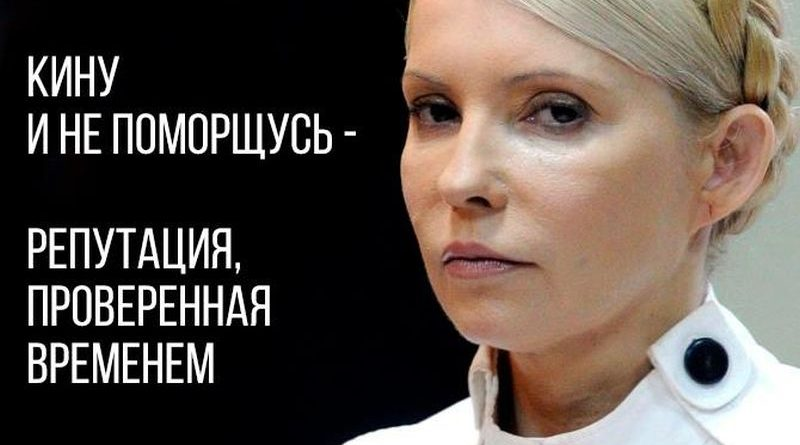 Четыре оргУмента в пользу Тимошенко от Андреаса Умланда