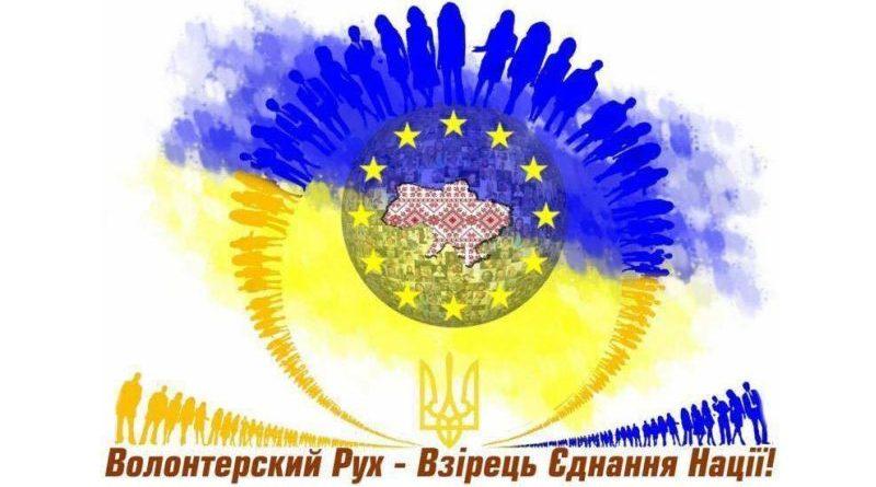 Вітання Президента з нагоди Міжнародного дня волонтера