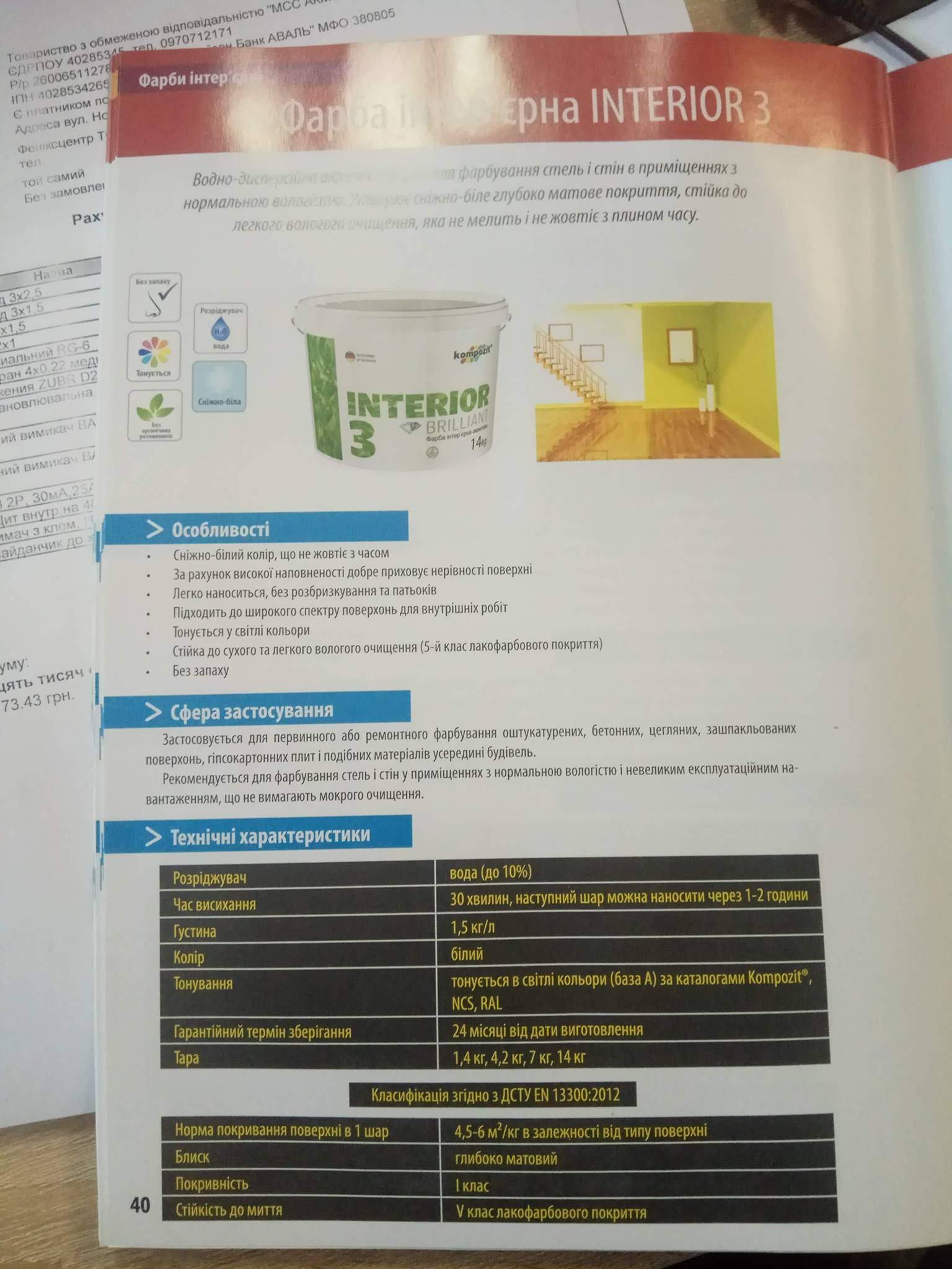 Допоможи відділенню гематології