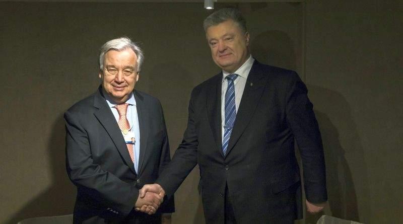 Петро Порошенко в Давосі: зустріч з Генеральним секретарем ООН Антоніу Гутеррішем