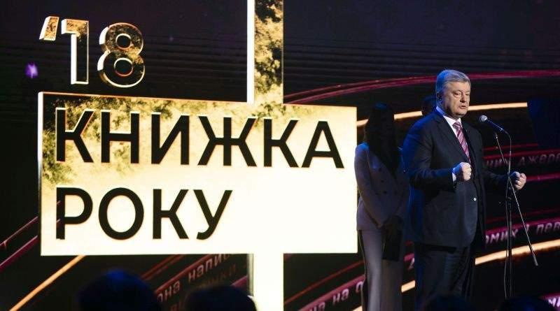 Петро Порошенко взяв участь у 20-й ювілейній церемонії «Всеукраїнський рейтинг «Книжка року» (фото, відео)