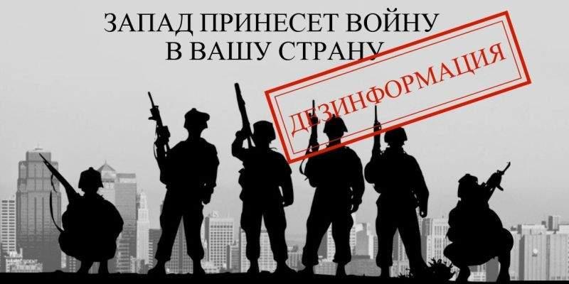 Обзор дезинформации пропагандистских СМИ – 04.02.2019