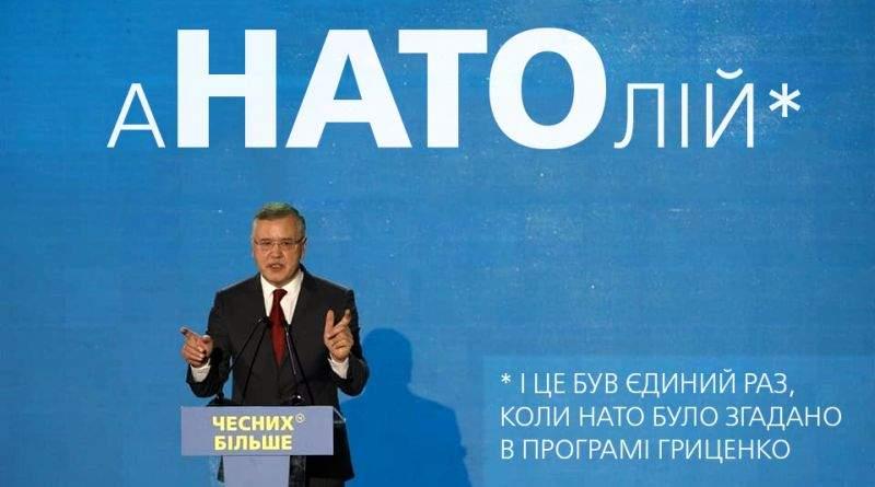 Анатолий использовал заветные 4 буквы НАТО всего один раз