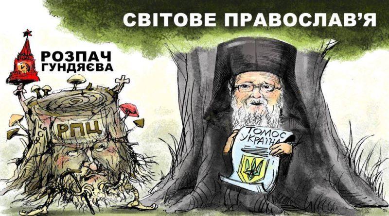 Наклепи Московської церкви та їх спростування