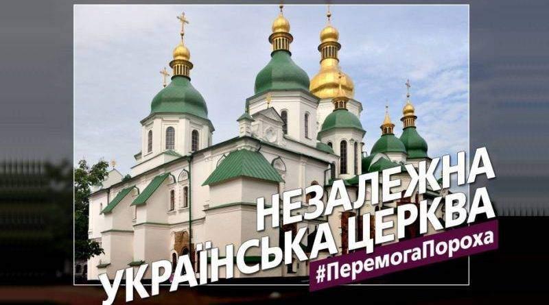 Незалежна українська церква