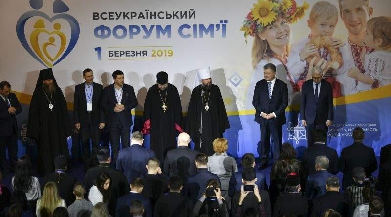 Президент Петро Порошенко взяв участь у IV Всеукраїнському сімейному форумі (фото, відео)