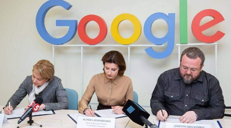 Фонд Порошенка підписав з Google Україна та Міносвіти Меморандум про співпрацю