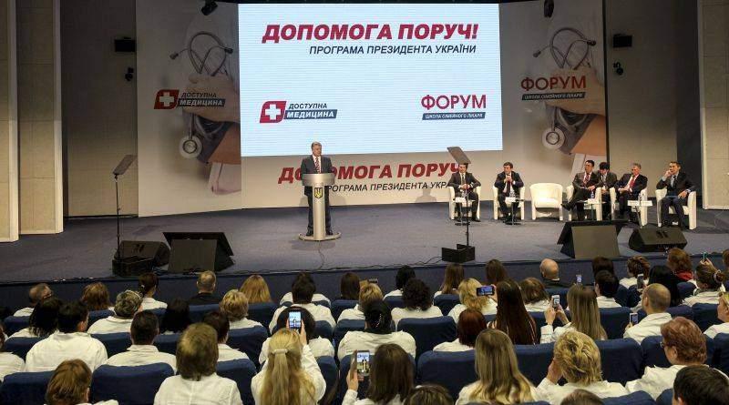 Петро Порошенко взяв участь у Форумі «Допомога поруч!» (фото, відео)