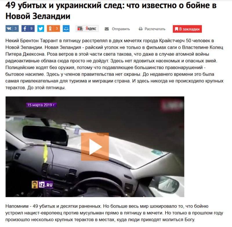 Обзор дезинформации пропагандистских СМИ – 22.03.2019