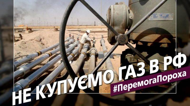 «Газпром», вийди геть