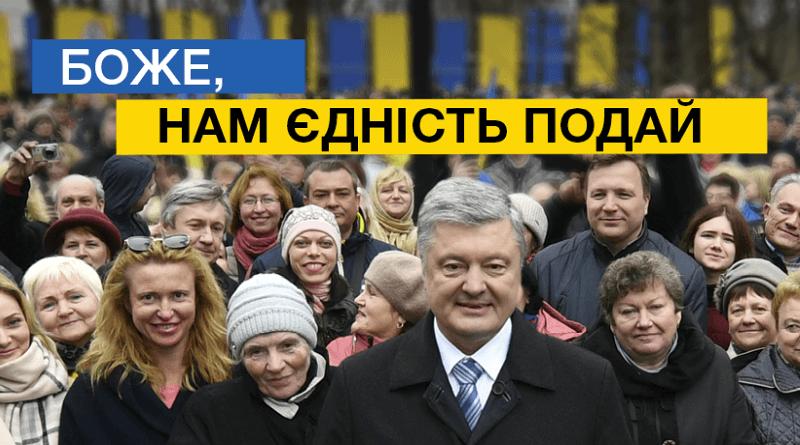 Петро Порошенко разом з дружиною взяли участь у молитовному заході «Боже, нам єдність подай» (фото, відео)