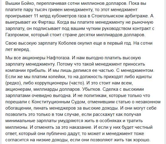 «Именно в такие моменты в Газпроме открывают шампанское...» © (відео)