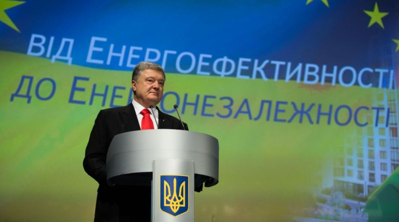 Петро Порошенко взяв участь у форумі «Від енергоефективності до енергонезалежності» (фото, відео)