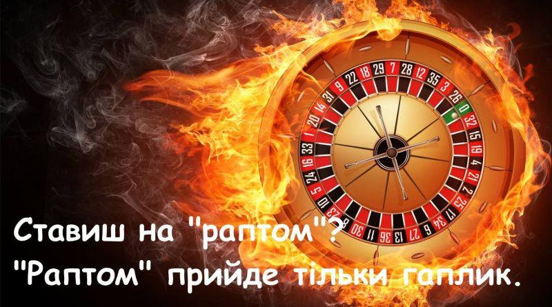 Покрутити рулетку, або Гра з вогнем