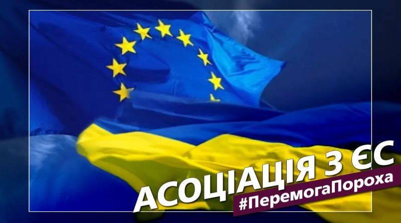 Ассоциация с ЕС – именно то, за что вышел Майдан
