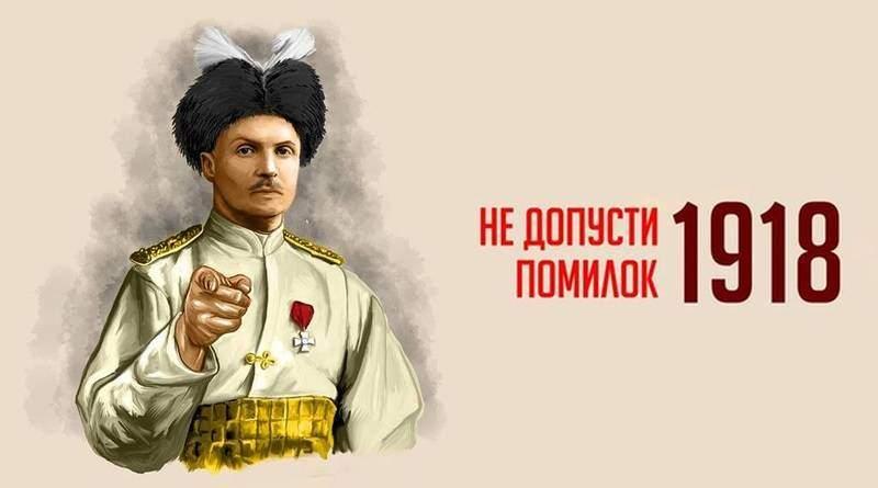 Мы не должны повторить ошибки 1918 года