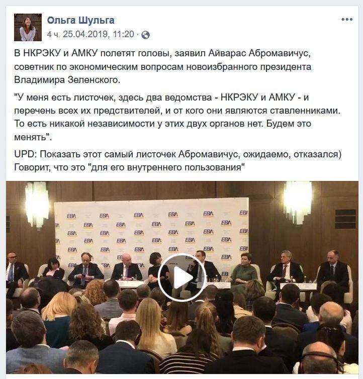 Абромавичус анонсував чистку в НКРЕКП і АМКУ