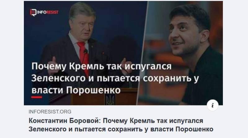 Опора Кремля