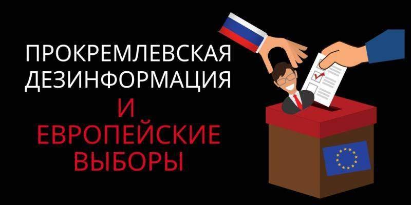 Обзор дезинформации пропагандистских СМИ – 14.04.2019