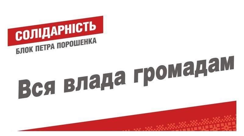 БПП «Солідарність» готова до проведення парламентських виборів
