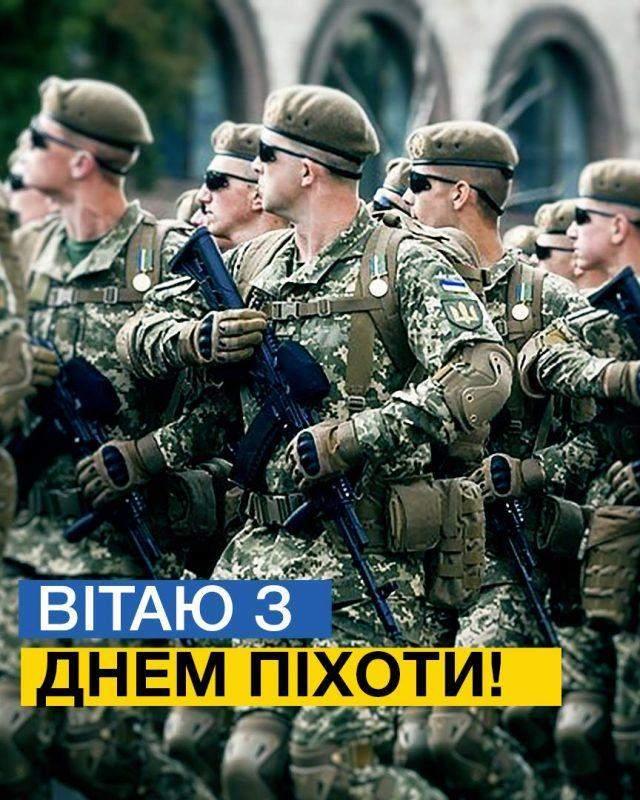 З Днем Піхоти тебе, свята Піхото!