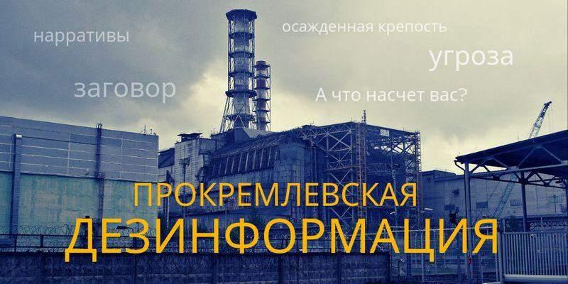 Обзор дезинформации пропагандистских СМИ – 22.06.2019