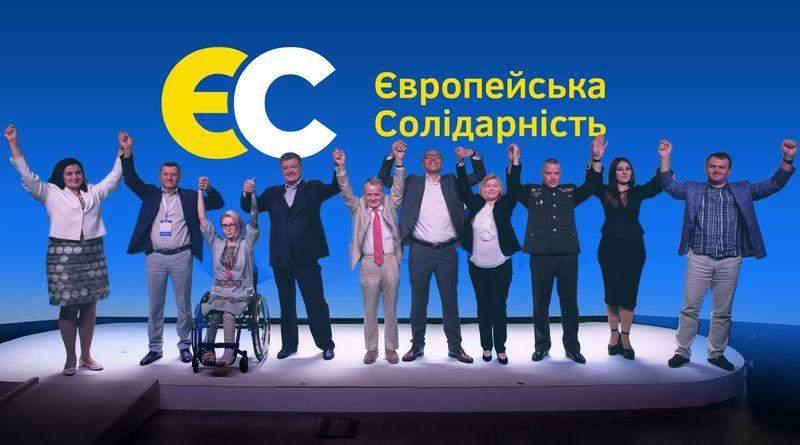 З'їзд партії «Європейська Солідарність»: названо першу десятку виборчого списку партії (фото, відео)