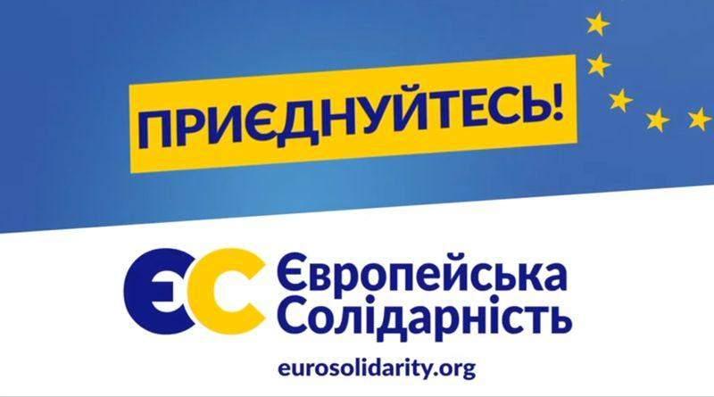 """Політрада партії """"Європейська Солідарність"""" ініціювала перевірку всіх членів виборчого списку"""