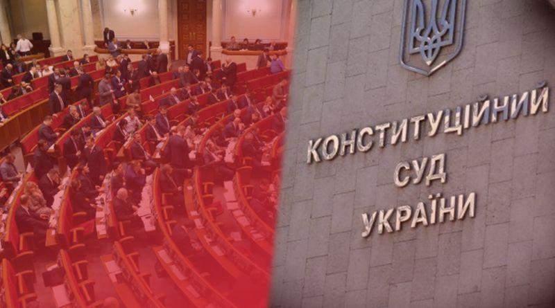 Конституційний суд зіпсувався, несіть новий