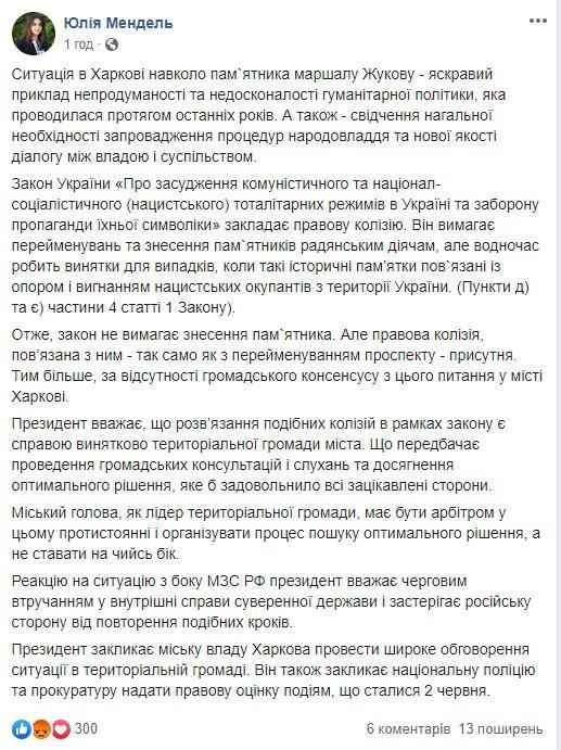 «З Жуковим у Харкові немає правової колізії: пам'ятник слід демонтувати» – Інститут національної пам'яті