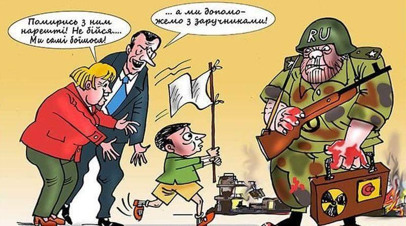 Украина дала слабину, Запад встретил это воплем радости