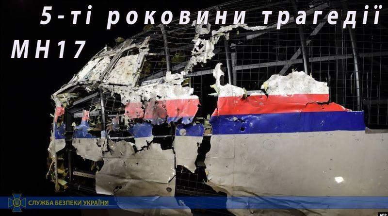 СБУ: Щодо ходу розслідування трагедії МН17 (брифінг, відео)