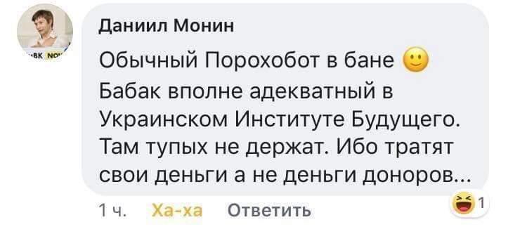 Украинские эксперты – особая категория вредных идиотов