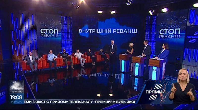 Команда ЄС в телемарафоні «Стоп Реванш» – спільному проекті телеканалів «Прямий», «П'ятий» та «Еспресо» (відео)